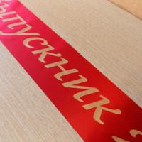 печать на лентах выпускника